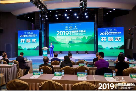 南宁美丽焦点助力2019中国眼鼻年轻化整形高峰论坛